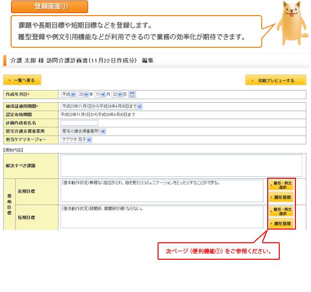 国保 連 伝送 ソフト 業界最安値 月額980円~「介護請求伝送サービス」