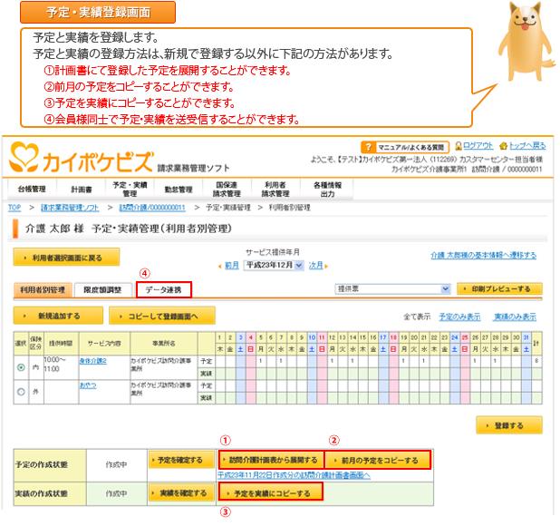 国保 連 伝送 ソフト 伝送通信ソフト マニュアル